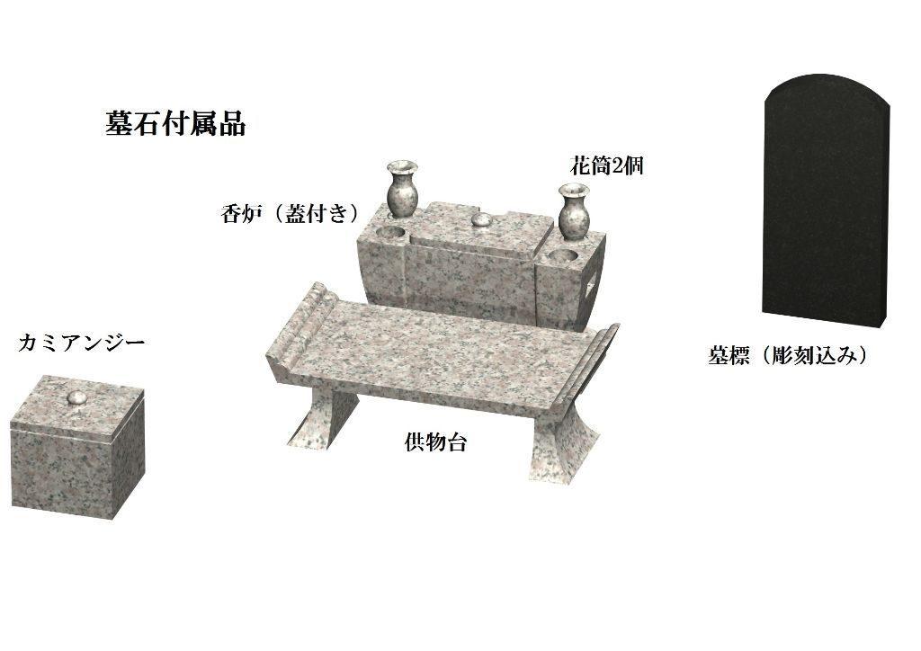 墓石本体(付属品)
