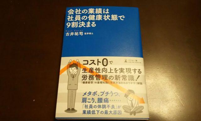 健康経営セミナー 沖縄県