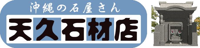 天久石材店 (沖縄の石屋さん)