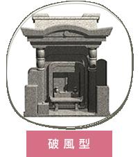 破風型 (沖縄)