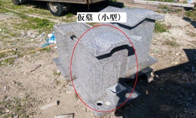 御影石仮墓販売 沖縄県