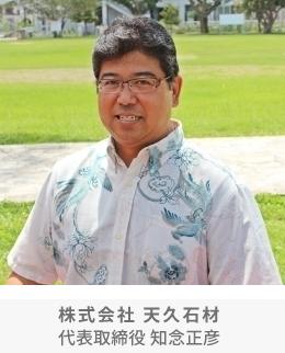 株式会社 天久石材  代表取締役 知念正彦