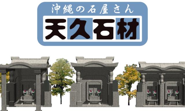 n邸 花壇工事(御影石) 沖縄県中部(東)
