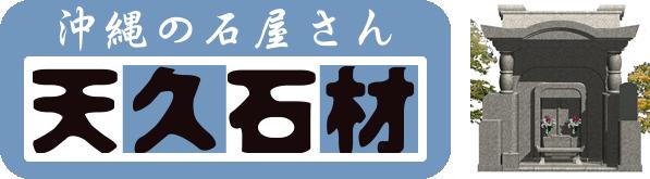 株式会社 天久石材 (沖縄の石屋さん)