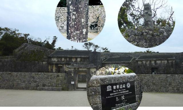 琉球の偉人のお墓Vol.2玉陵