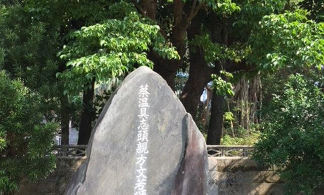 琉球の偉人のお墓Vol.4 蔡温