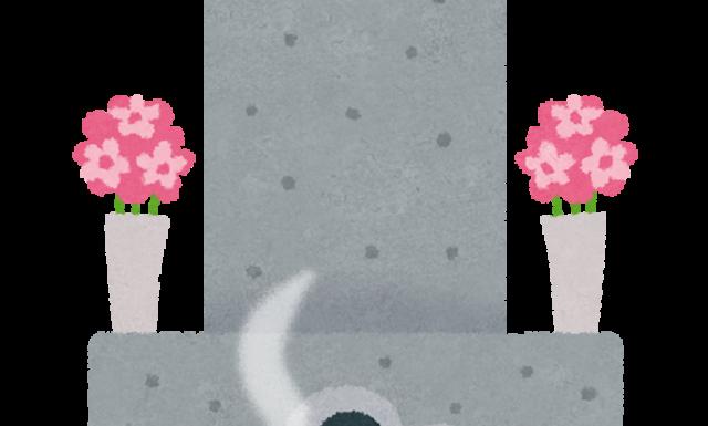 自分のお墓をデザイン