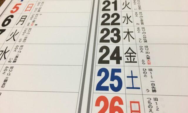 旧暦と沖縄の行事
