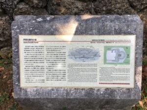 銘苅墓跡群 (案内板)