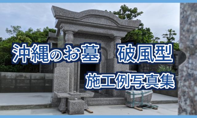 沖縄のお墓(那覇市) 破風墓 施工例写真集